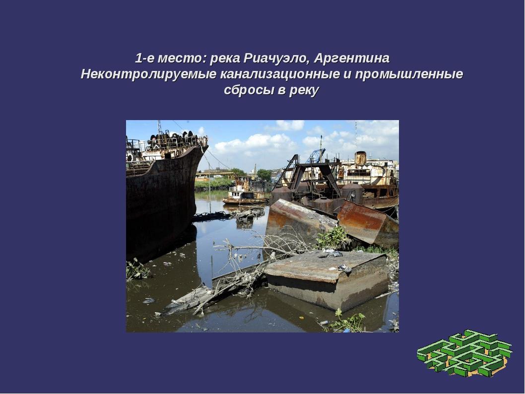 1-е место: река Риачуэло, Аргентина Неконтролируемые канализационные и промыш...