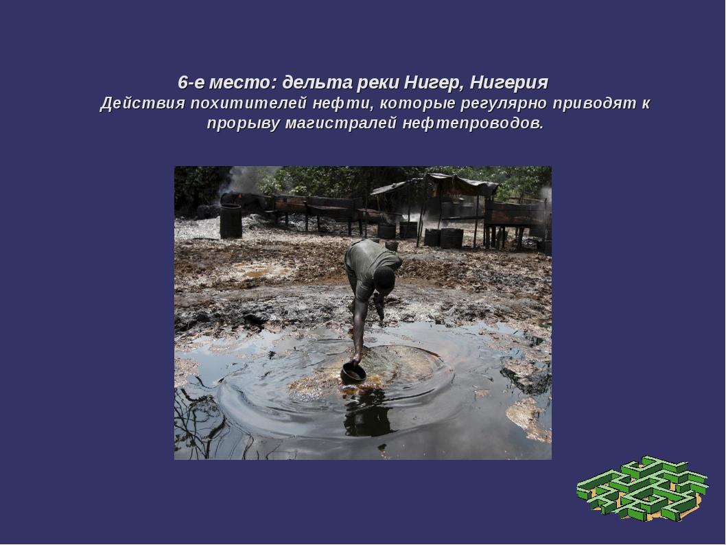 6-е место: дельта реки Нигер, Нигерия Действия похитителей нефти, которые рег...