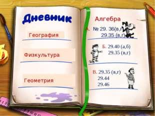А. № 29. 36(в,г) 29.35 (в,г) Б. 29.40 (а,б) 29.35 (в,г) В. 29.35 (в,г) 29.44