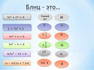 Корней нет 0 -3,5; 4 Н О Я М Л