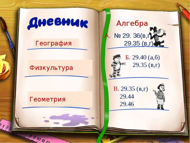 А. № 29. 36(в,г) 29.35 (в,г) Б. 29.40 (а,б) 29.35 (в,г) В. 29.35 (в,г) 29.44...