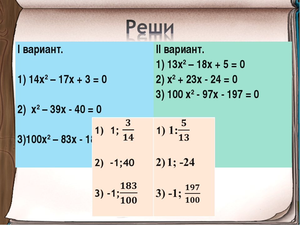 I вариант. 1) 14х2 – 17х + 3 = 0 2) х2 – 39х - 40 = 0 3)100х2 – 83х - 18 3= 0...