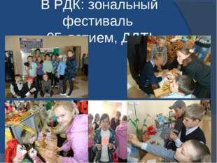 В РДК: зональный фестиваль «95-летием, ДДТ!»