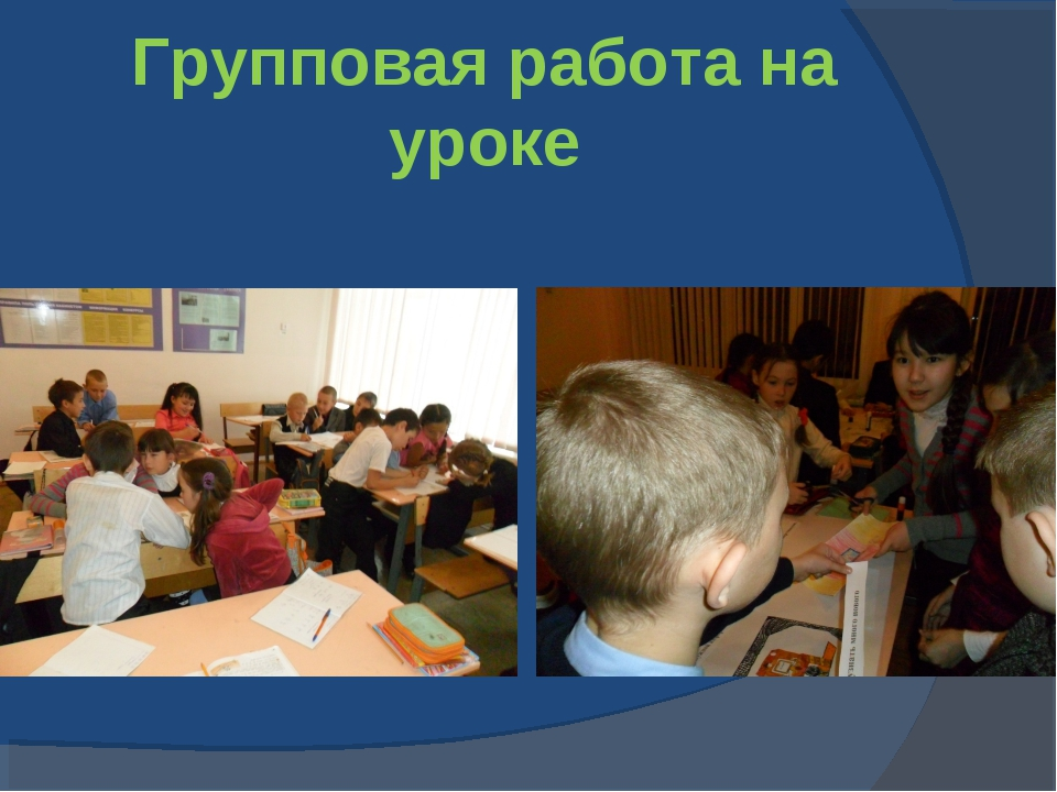 Групповая работа на уроке