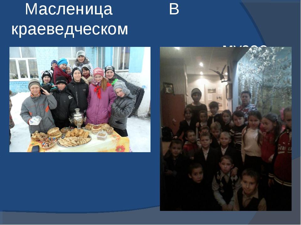 Масленица В краеведческом  музее