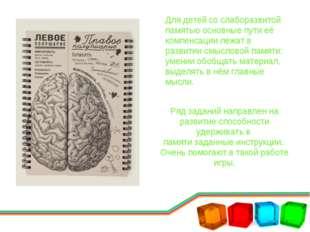 Ряд заданий направлен на развитие способности удерживать в памяти заданные ин