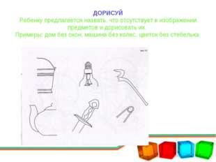 ДОРИСУЙ Ребенку предлагается назвать, что отсутствует в изображении предметов