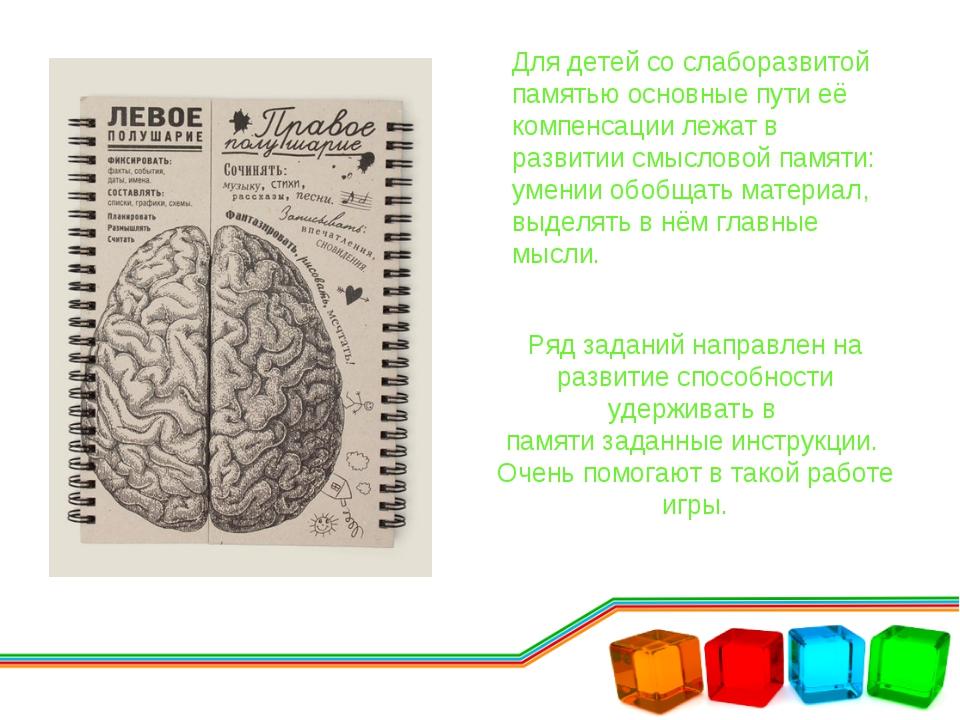 Ряд заданий направлен на развитие способности удерживать в памяти заданные ин...