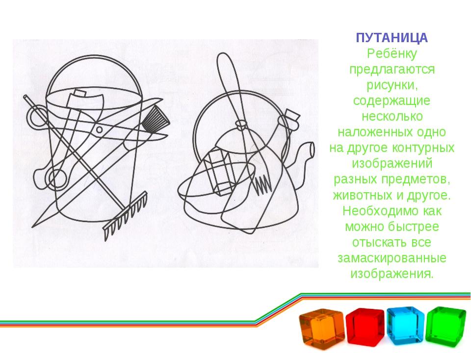 ПУТАНИЦА Ребёнку предлагаются рисунки, содержащие несколько наложенных одно н...