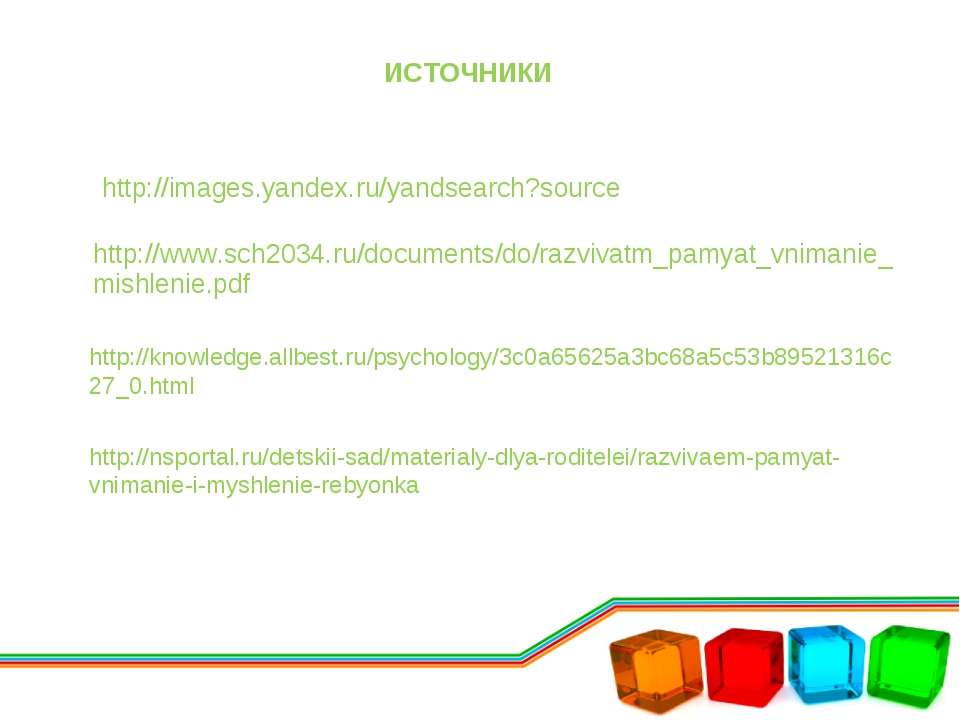 http://images.yandex.ru/yandsearch?source http://www.sch2034.ru/documents/do...