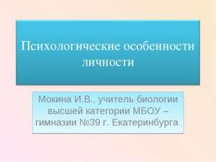 Мокина И.В., учитель биологии высшей категории МБОУ – гимназии №39 г. Екатери