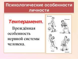 Психологические особенности личности Темперамент.  Врождённая особенность н