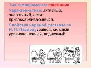 Тип темперамента: сангвиник Характеристика: активный, энергичный, легко прис