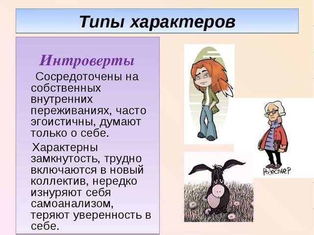 Типы характеров Интроверты Сосредоточены на собственных внутренних переживани...