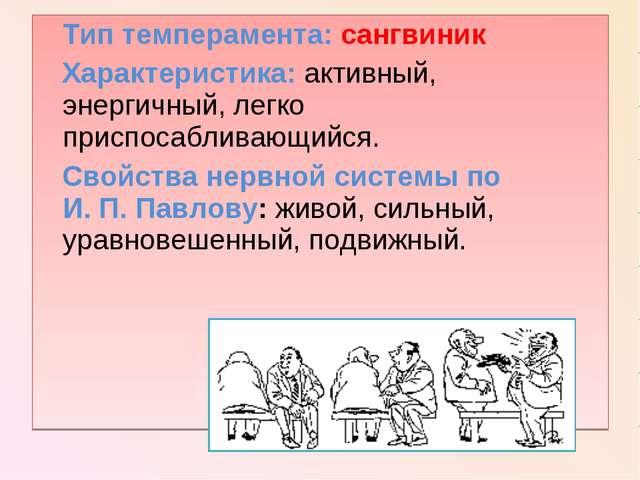 Тип темперамента: сангвиник Характеристика: активный, энергичный, легко прис...