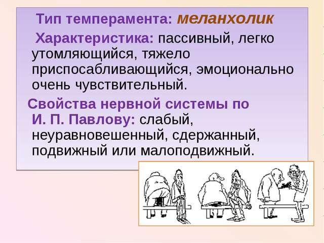 Тип темперамента: меланхолик Характеристика: пассивный, легко утомляющийся,...