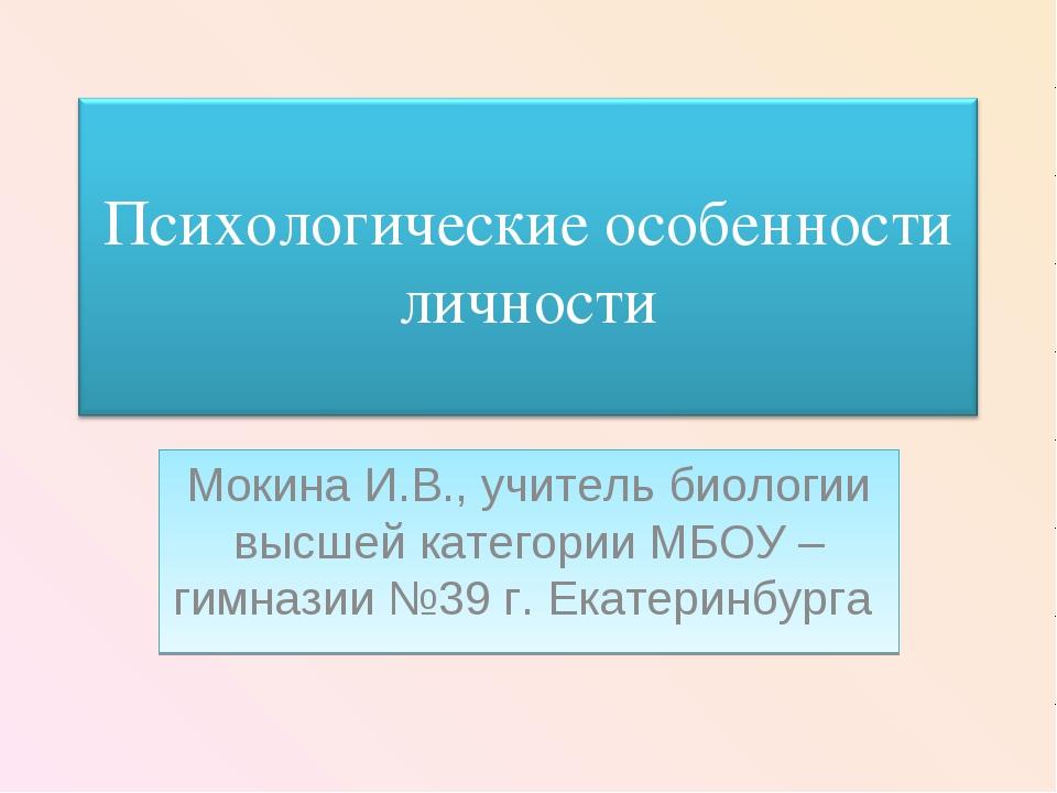 Мокина И.В., учитель биологии высшей категории МБОУ – гимназии №39 г. Екатери...
