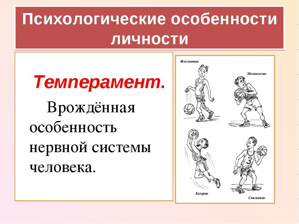 Психологические особенности личности Темперамент.  Врождённая особенность н...