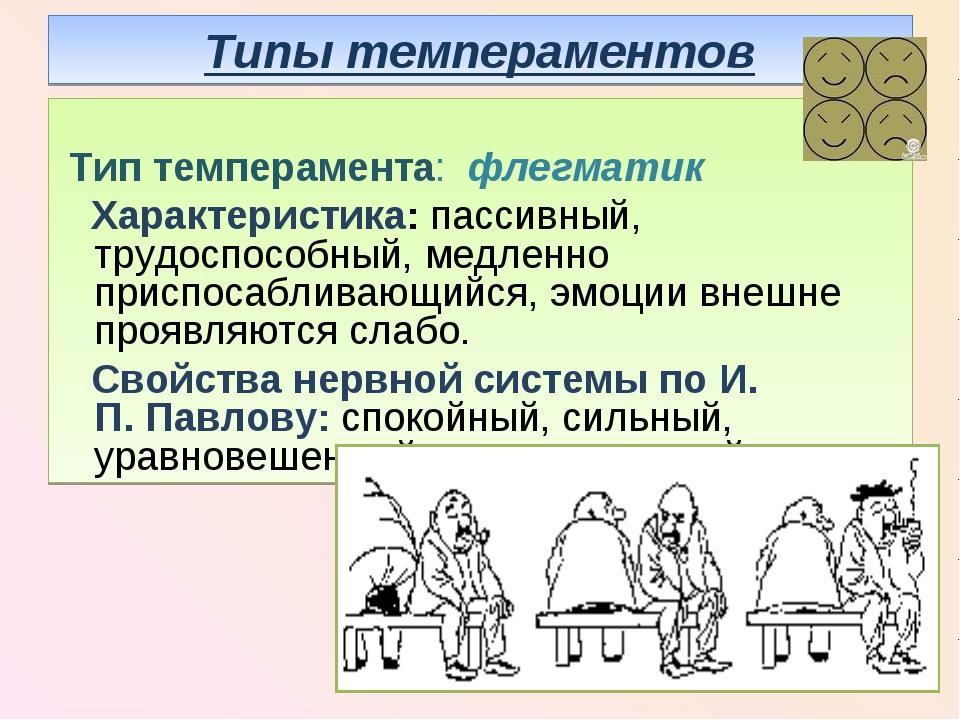 Типы темпераментов Тип темперамента: флегматик Характеристика: пассивный, тру...