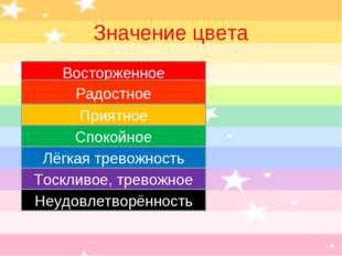 Восторженное Значение цвета Радостное Приятное Спокойное Лёгкая тревожность Т