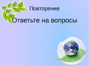 Повторение Ответьте на вопросы Белозёрова Татьяна