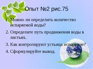 Опыт №2 рис.75 Можно ли определить количество испаряемой воды? Определите пут