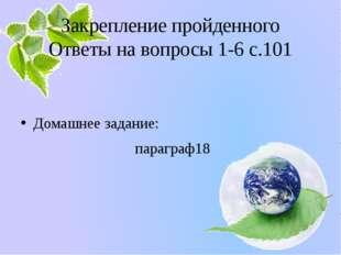 Закрепление пройденного Ответы на вопросы 1-6 с.101 Домашнее задание: парагра