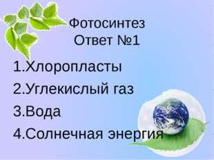 Фотосинтез Ответ №1 Хлоропласты Углекислый газ Вода Солнечная энергия Белозёр