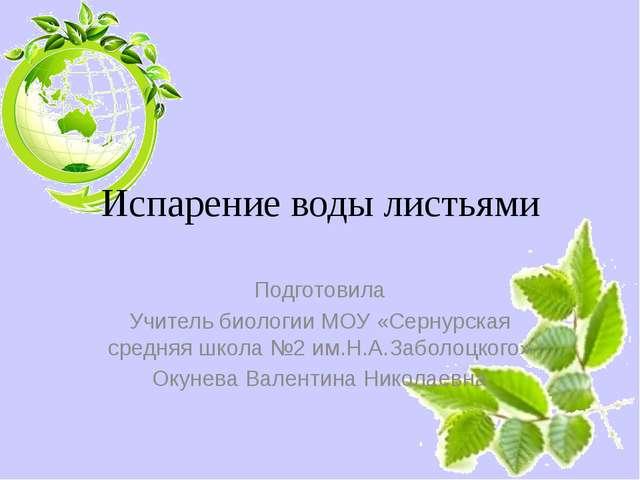 Испарение воды листьями Подготовила Учитель биологии МОУ «Сернурская средняя...