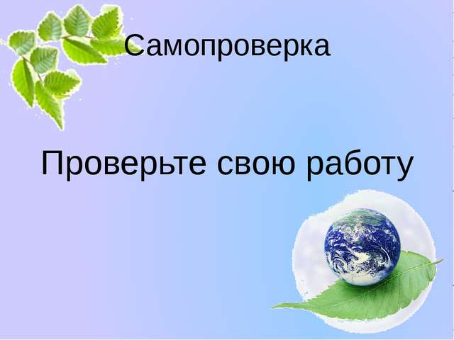 Самопроверка Проверьте свою работу Белозёрова Татьяна