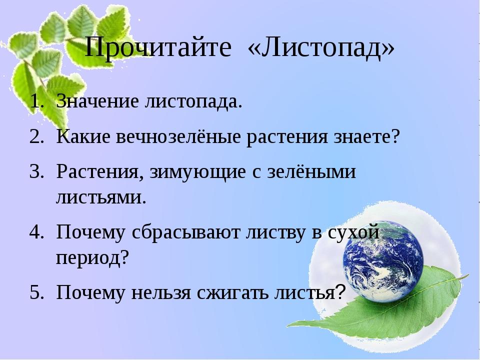 Прочитайте «Листопад» Значение листопада. Какие вечнозелёные растения знаете?...