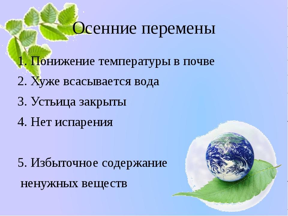 Осенние перемены Понижение температуры в почве Хуже всасывается вода Устьица...