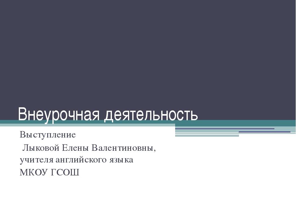 Внеурочная деятельность Выступление Лыковой Елены Валентиновны, учителя англи...