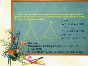 Если две стороны одного треугольника пропорциональны двум сторонам другого тр