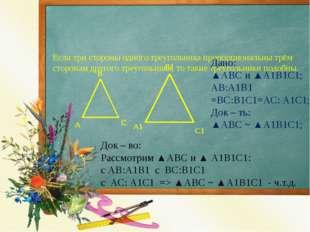 Если три стороны одного треугольника пропорциональны трём сторонам другого тр