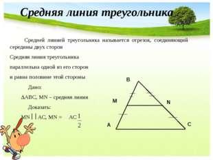 Средней линией треугольника называется отрезок, соединяющий середины двух ст