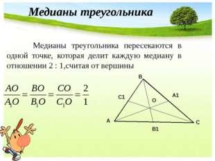 Медианы треугольника пересекаются в одной точке, которая делит каждую медиан