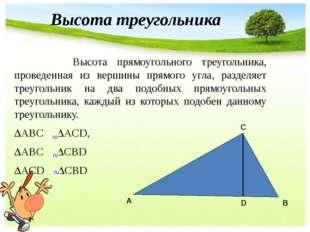 Высота прямоугольного треугольника, проведенная из вершины прямого угла, раз