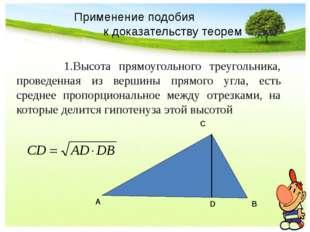 Применение подобия к доказательству теорем 1.Высота прямоугольного треугольни