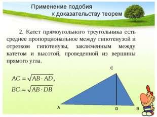 Применение подобия к доказательству теорем 2. Катет прямоугольного треугольни