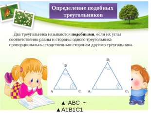 Определение подобных треугольников Два треугольника называются подобными, есл