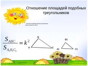 Отношение площадей подобных треугольников Отношением площадей двух подобных т