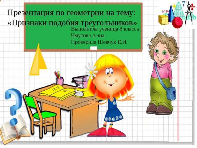 Презентация по геометрии на тему: «Признаки подобия треугольников» Выполнила...