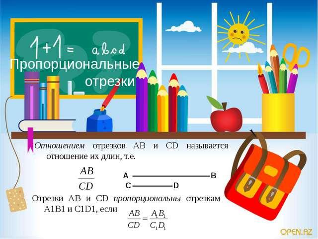 Пропорциональные отрезки Отношением отрезков AB и CD называется отношение их...