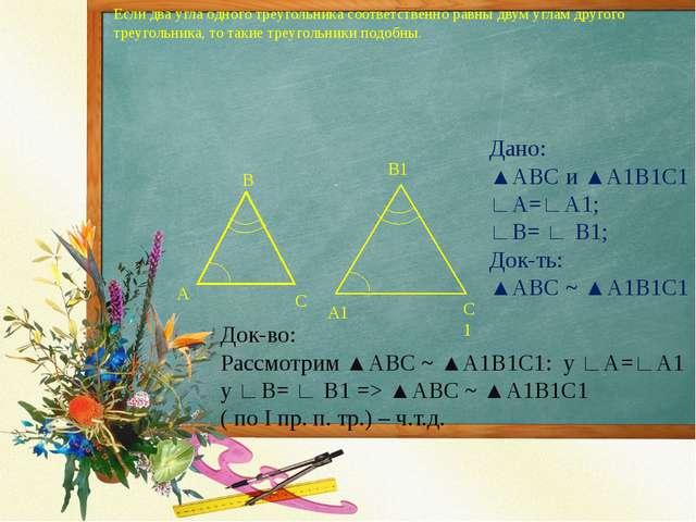 Если два угла одного треугольника соответственно равны двум углам другого тре...
