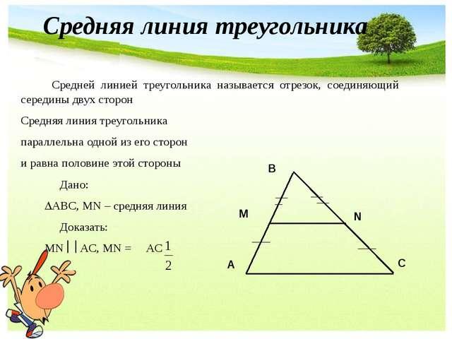 Средней линией треугольника называется отрезок, соединяющий середины двух ст...