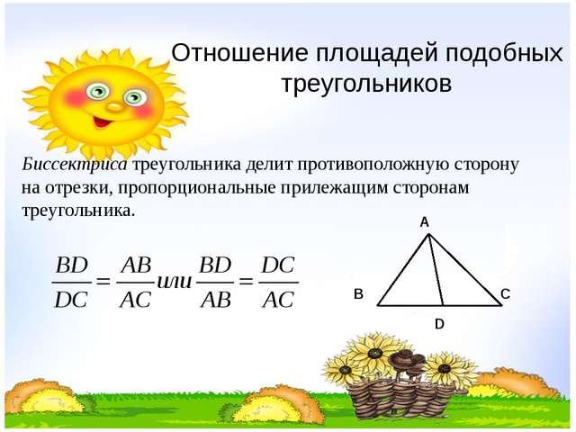 Отношение площадей подобных треугольников Биссектриса треугольника делит прот...
