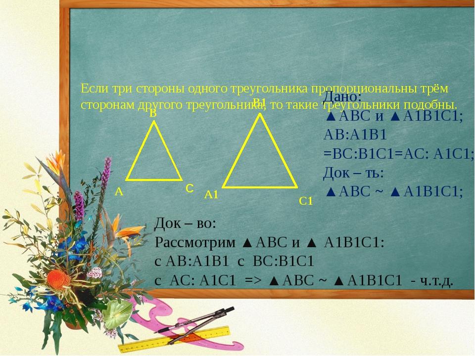 Если три стороны одного треугольника пропорциональны трём сторонам другого тр...