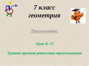 Треугольники 7 класс геометрия Урок № 15 Третий признак равенства треугольников