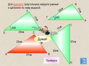 17см 23см Для красного треугольника найдите равный и щёлкните по нему мышкой